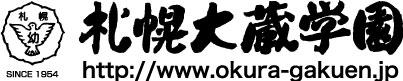 学校法人 札幌大蔵学園