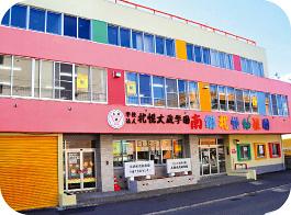 南郷札幌幼稚園
